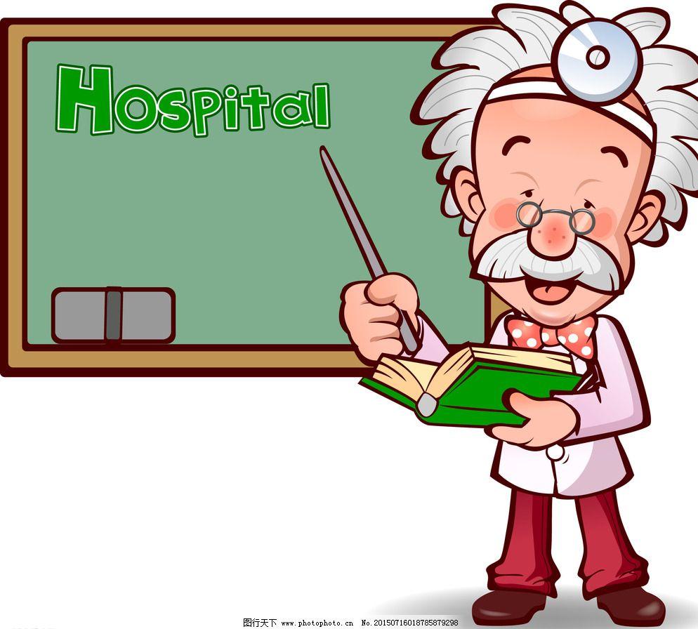 医生医院卡通动画动漫插画图片