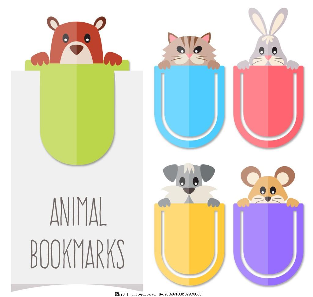 动物主题书签