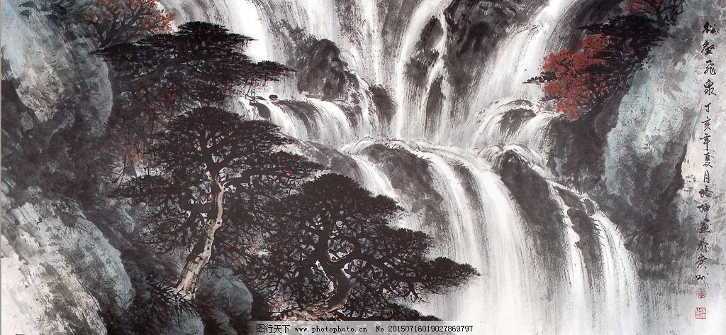 松壑飞瀑图片,松树 瀑布 奔流 飞流 源远流长 水墨画