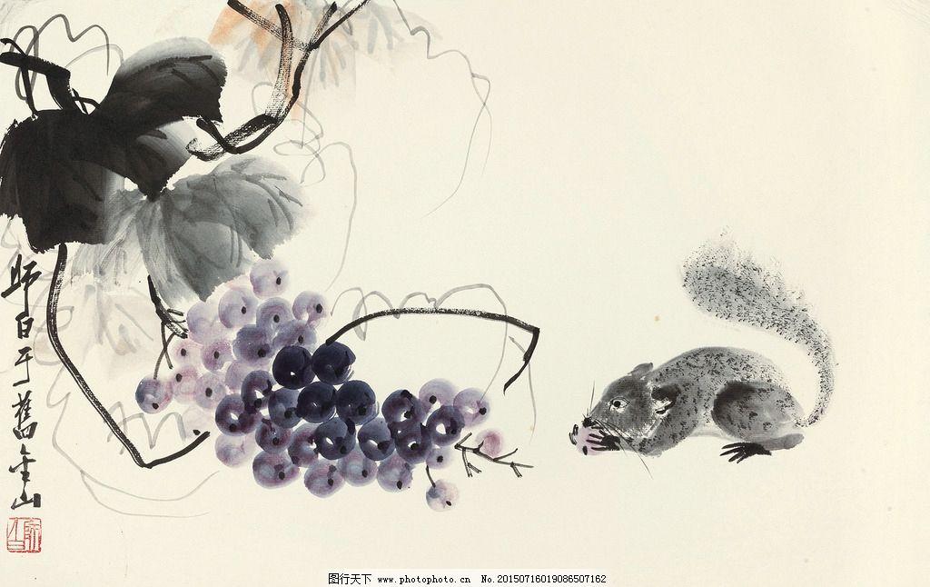娄师白作品 葡萄 松鼠偷吃 秋天 中国古代画 中国古画 设计 文化艺术