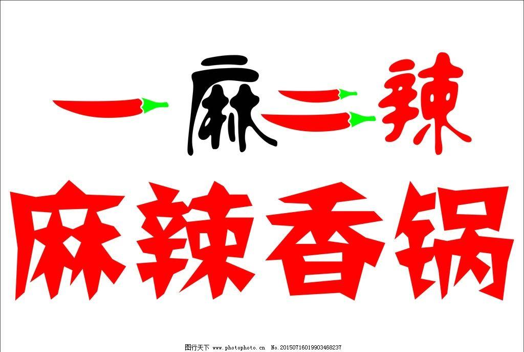 麻辣标志 香锅标志