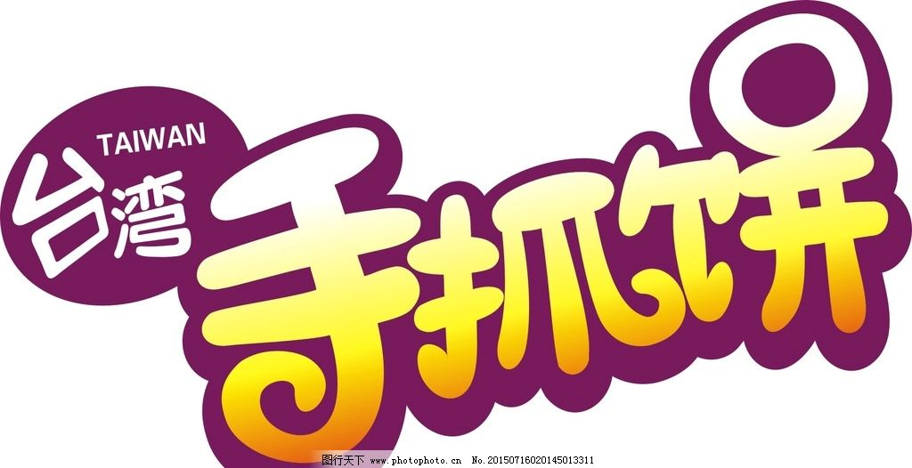 艺术字 台湾手抓饼 圆形 特色 彩色 设计 标志图标 其他图标 cdr