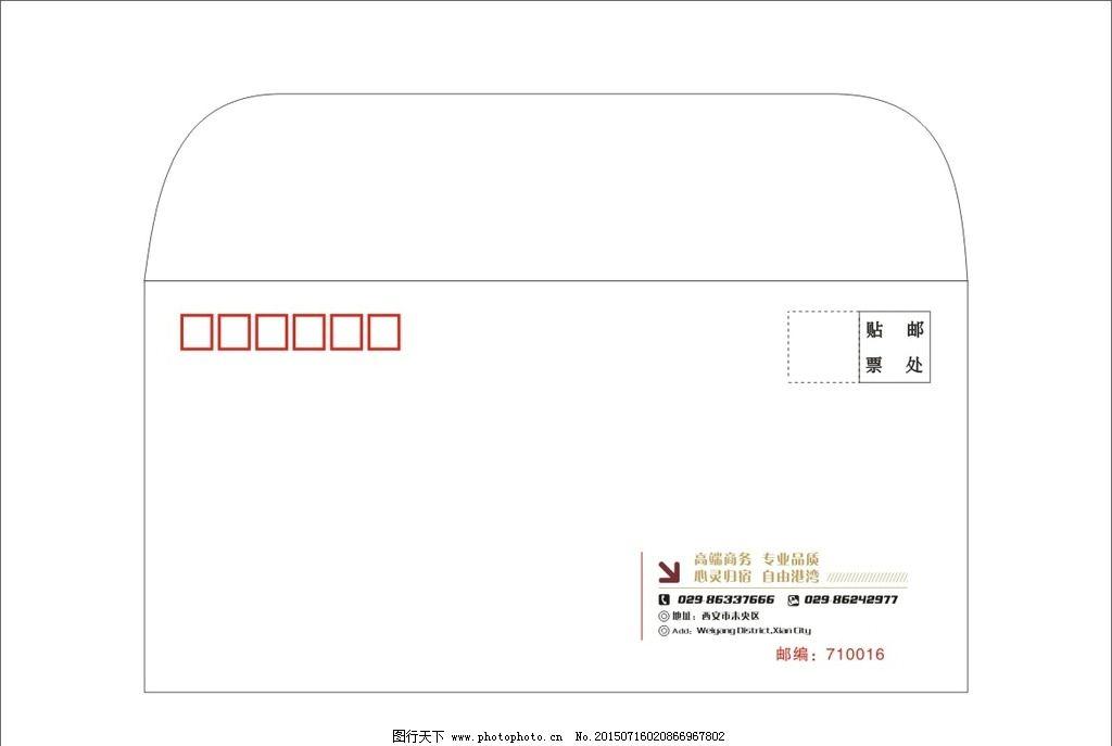中式 普通 酒店 常用 信封 设计 底纹边框 其他素材 cdr