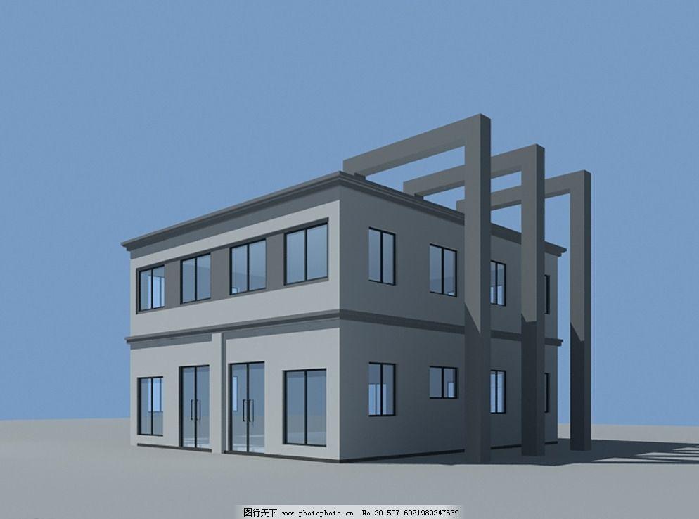 3d设计 max 别墅 公共建筑 建筑 设计 室外模型 现代别墅 小房子 小