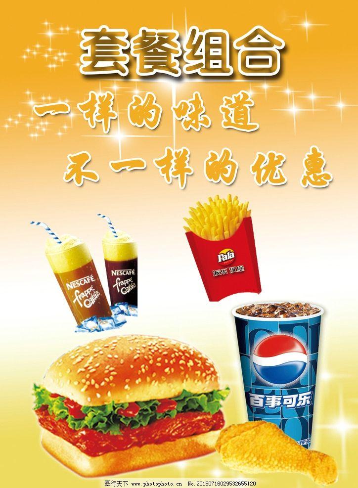 汉堡包 可乐 薯条 果汁 鸡腿 快餐 汉堡快餐 套餐组合  设计 广告设计