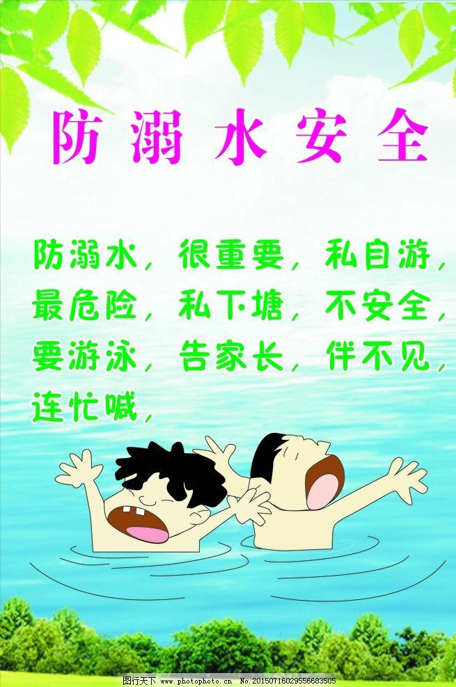 防溺水安全图片