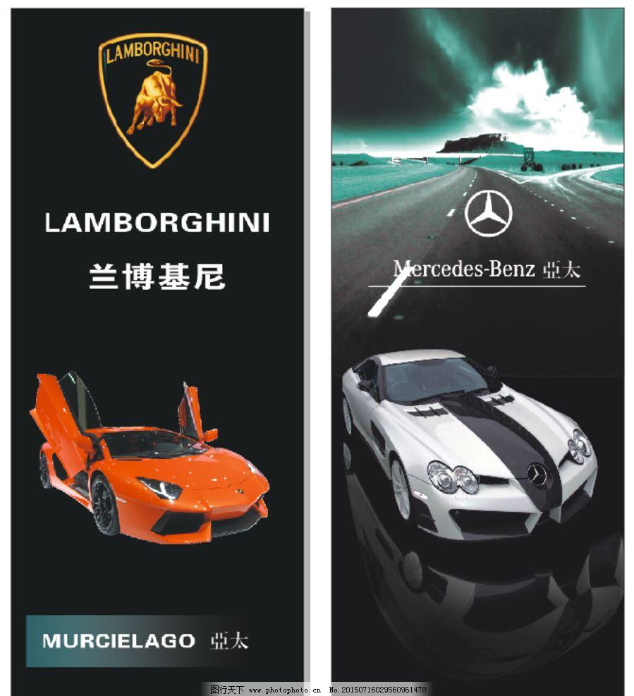 高档汽车海报图片