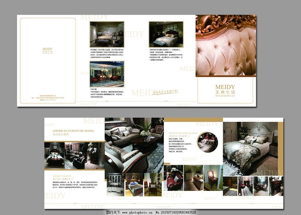 家具 边框 色块 图片排版 欧式风格  设计 广告设计 广告设计  ai