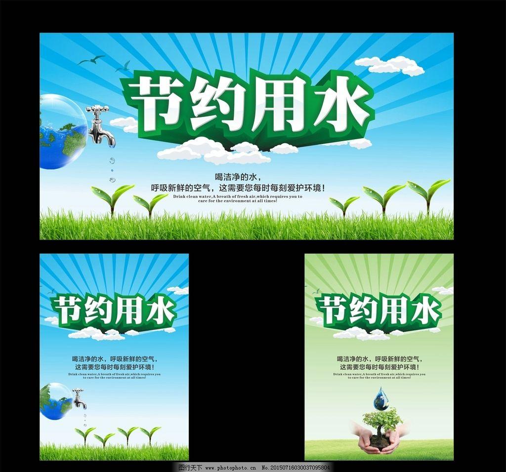 环保公益广告图片_海报设计_广告设计_图行天下图库图片