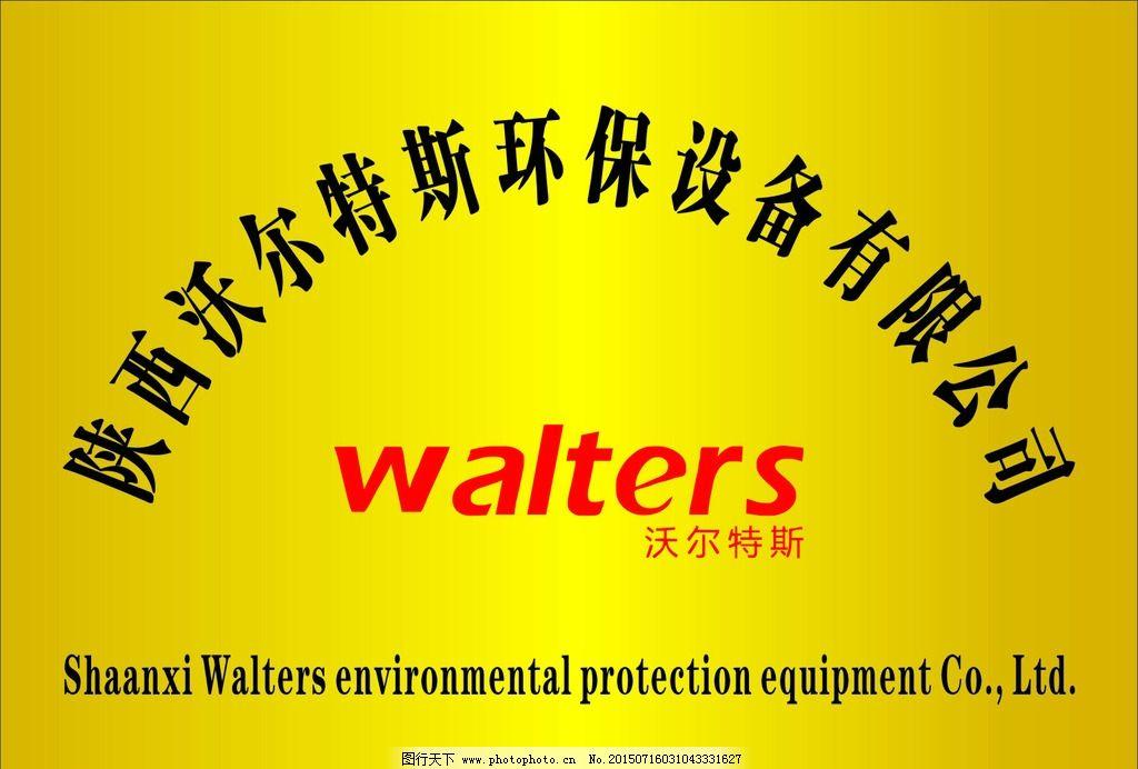 钛金 牌 弧形牌子 环保 公司 标志 广告设计 其他