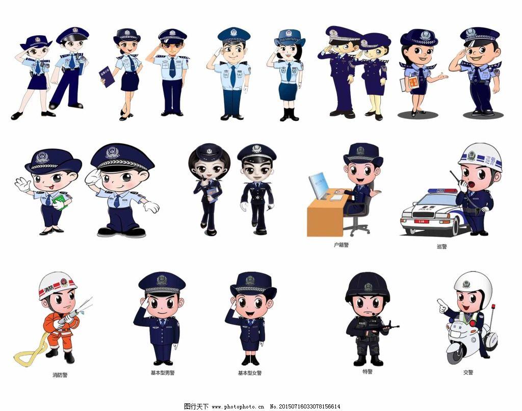 火警 交警 警察 敬礼 卡通 卡通警察 人物 警察交警火警 交警 火警 女