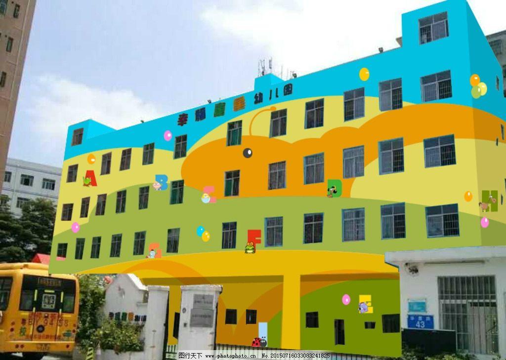 幼儿园色块 卡通动物 卡通色块 卡通字母 卡通风景 幼儿园外墙 幼儿园