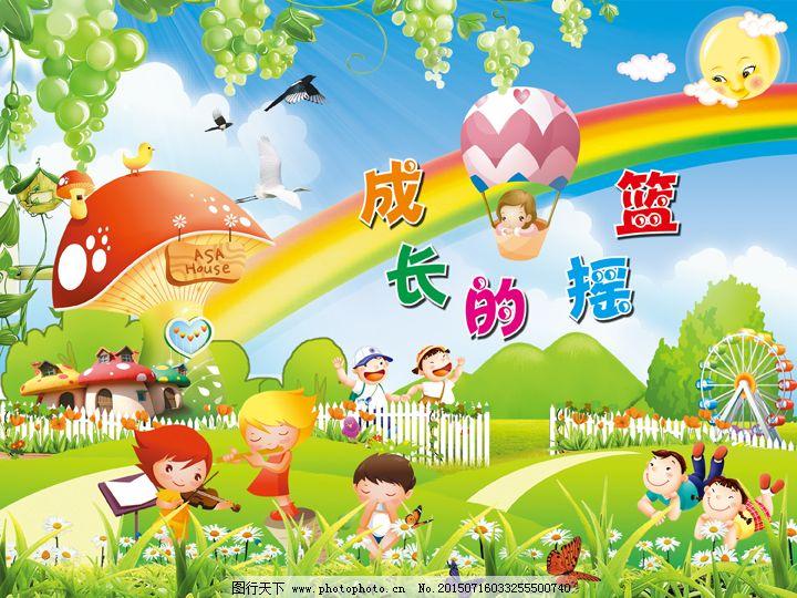 幼儿园背景墙
