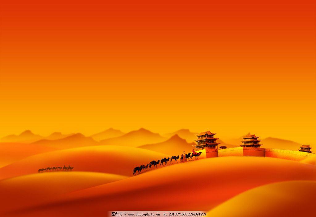 沙漠之旅psd素材免费下载 古城 骆驼 丝绸之路 沙漠之旅 一路一带