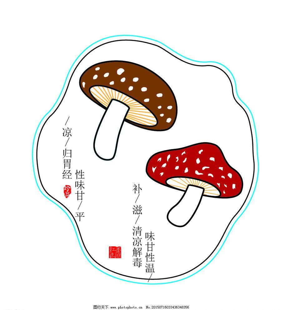 蘑菇香菇图片免费下载 ai 包装设计 广告设计 卡通蘑菇 卡通设计 可爱