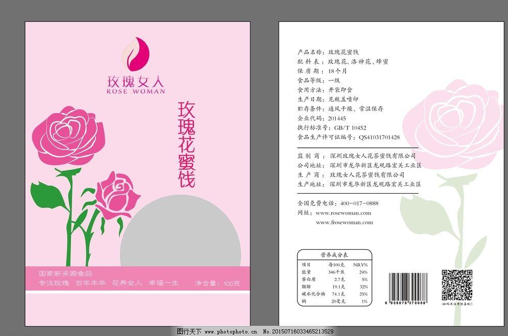 玫瑰花茶蜜饯包装