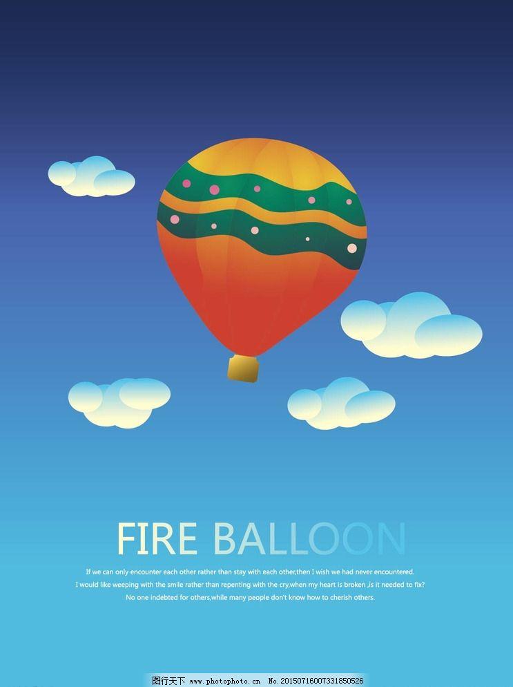 ai 白云 广告设计 蓝色天空 热气球 设计 招贴设计 矢量 热气球 蓝色