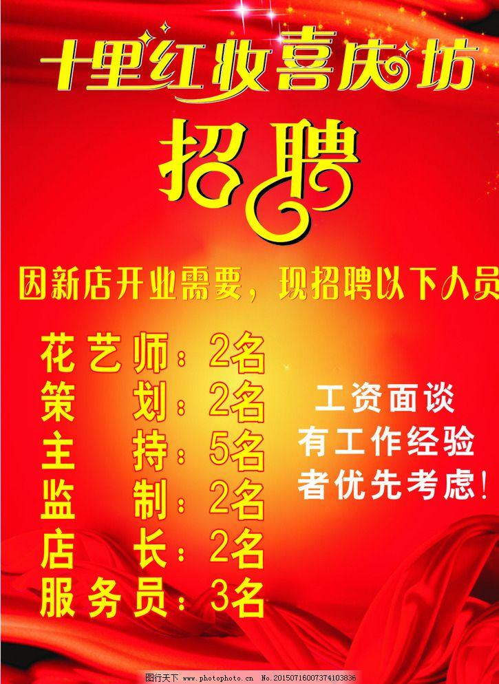 cdr 标志 插图 淡雅 广告设计 红色底 配图 清爽 全矢量 设计 招聘