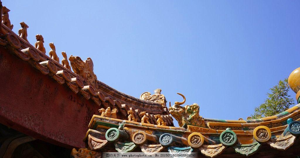 北京 故宫 琉璃瓦 花纹 龙 古代 屋檐 摄影 建筑园林 建筑摄影 350dpi图片