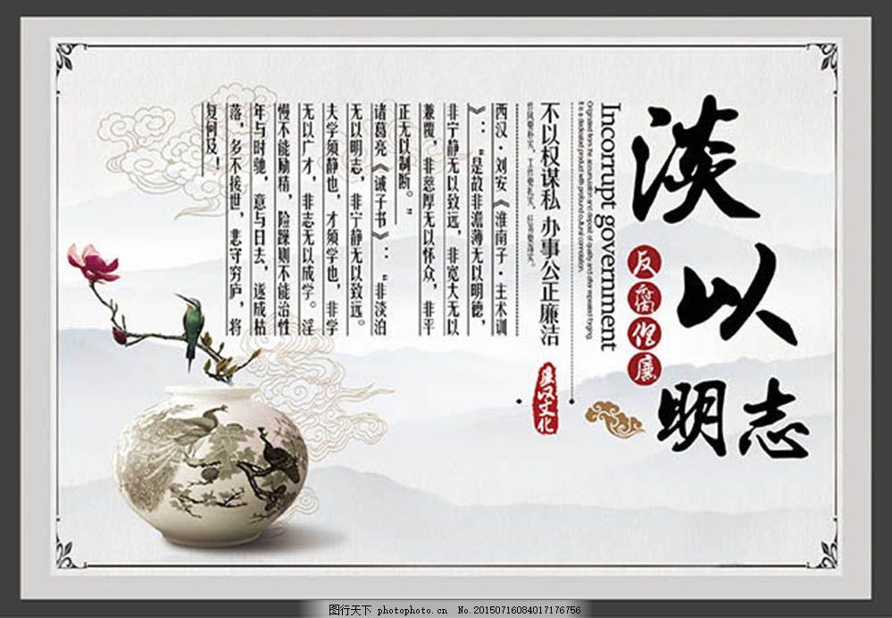 淡以明志廉政文化宣传展板psd素材 花坛 花瓶 中国风花瓶 古董