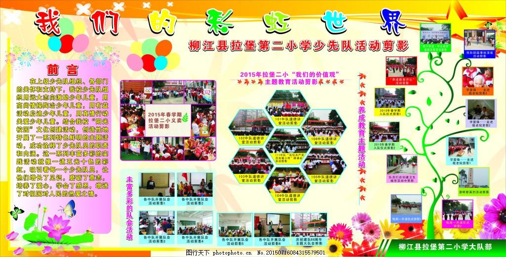 彩虹世界 板报 边框 广告设计 温馨 活泼 可爱板报 校园 小学 初中 幼