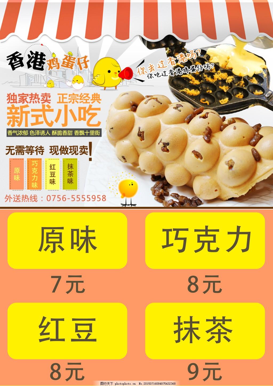 香港鸡蛋仔海报