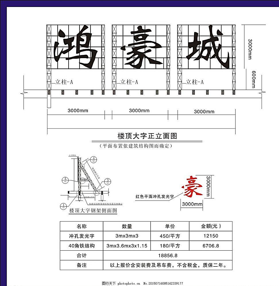 楼顶大型发光字效果图 楼顶发光字 楼顶字钢结构 立柱发光字 房地产
