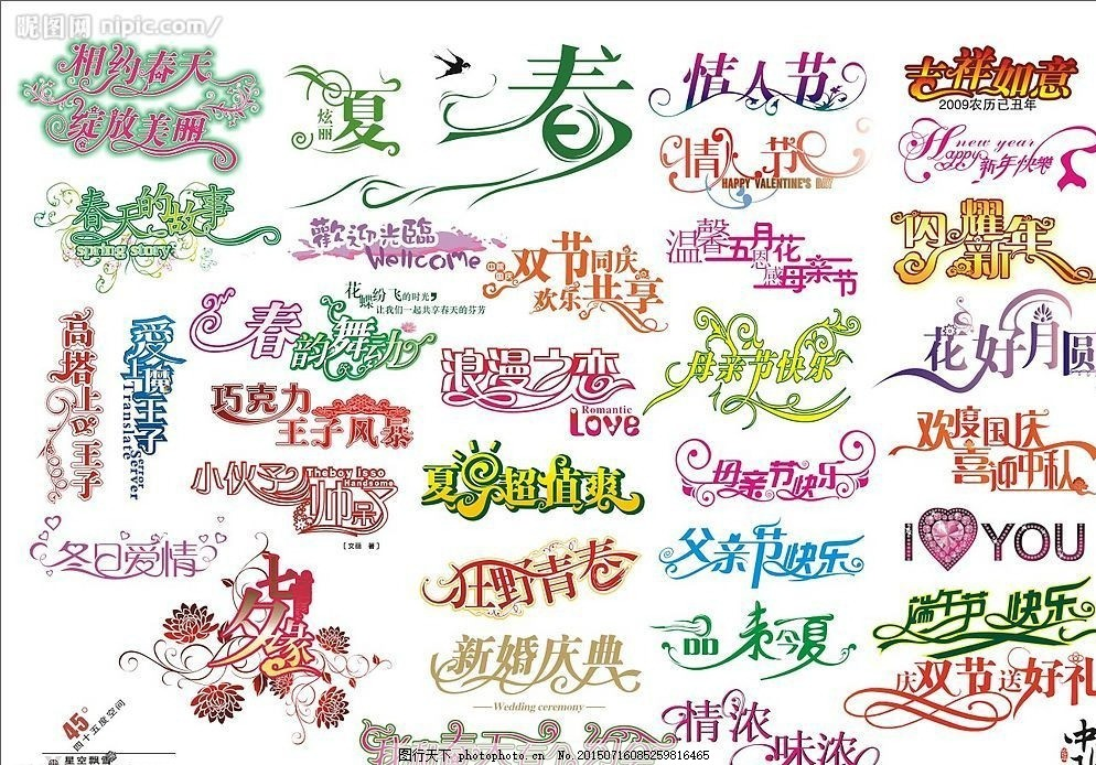 节日字体 艺术字 端午节 中秋节 国庆节 元旦 新年快乐 父亲节图片
