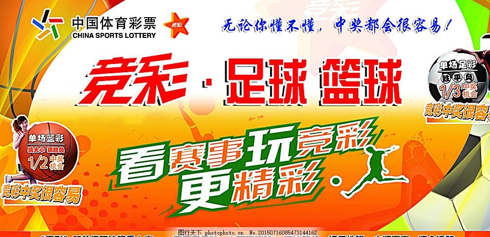 体彩广告 竞彩足球 彩票 体彩海报 白色图片