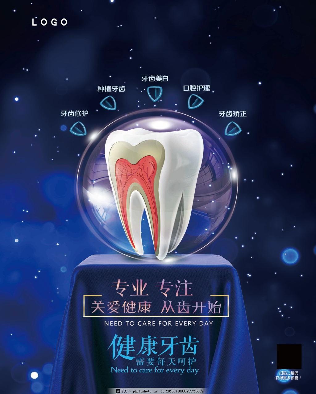 牙齿健康商业宣传海报展板 口腔 口腔海报 口腔宣传 牙医