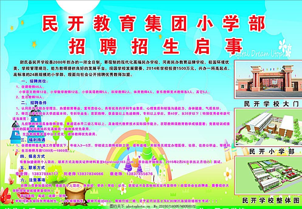 学校招生海报 幼儿园招生 小学招生海报 卡通招生海报 学校类 广告设计
