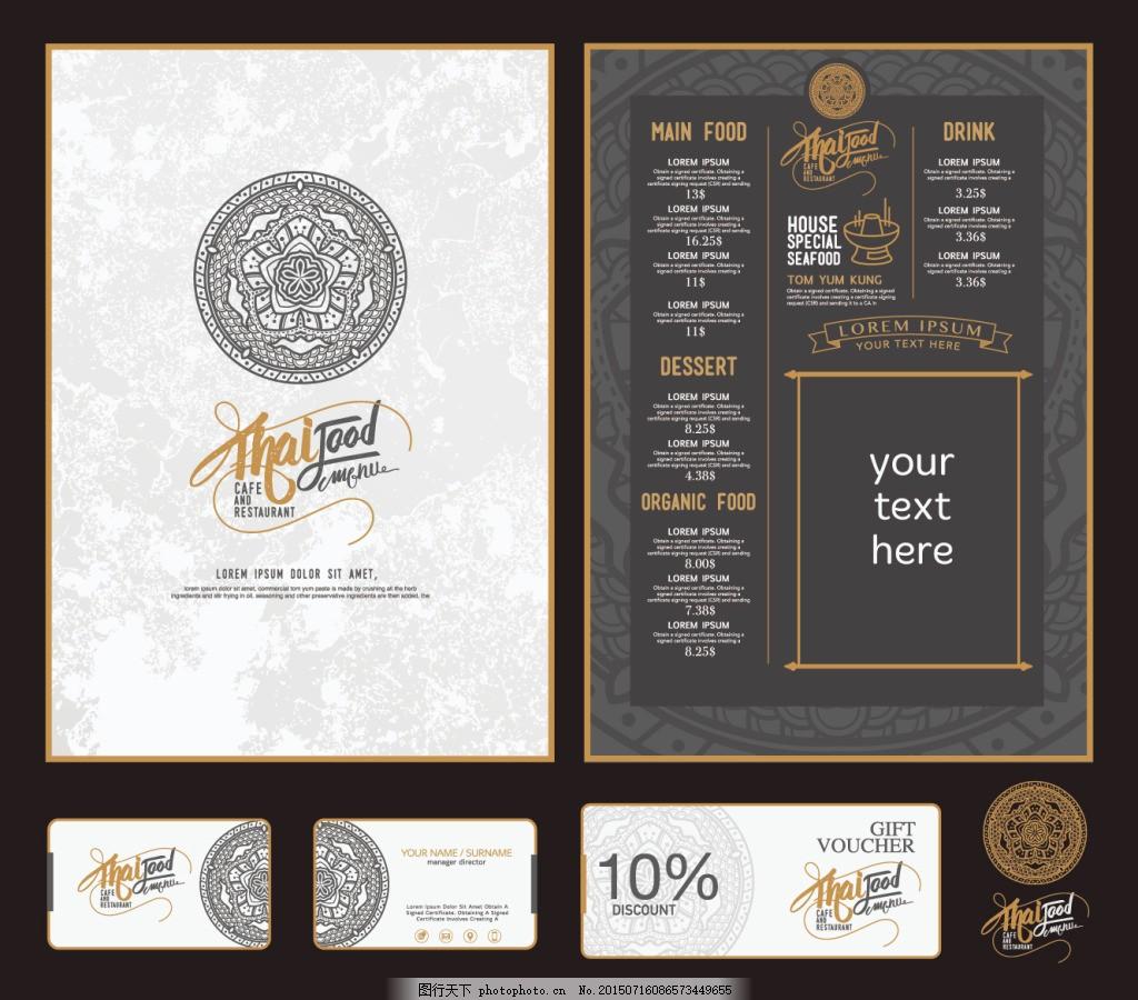 酒店卡片 册子 菜单 优惠券 欧式花纹 矢量图 白色