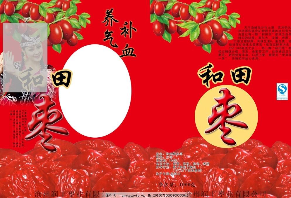 和田枣 精品和田枣 枣包装 祥云 源文件 食品包装袋 广告设计