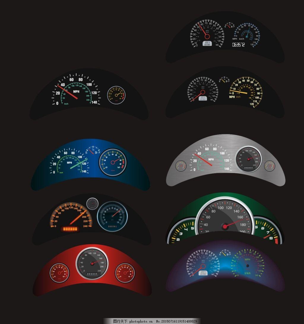 汽车仪表盘设计