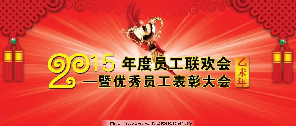 春节背景 联欢会 红色