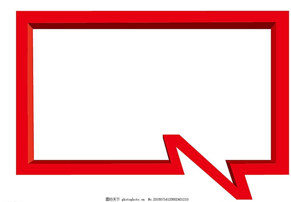 对话框 立体对话框 矢量对话框 立体框 框框 设计 广告设计 ai 白色