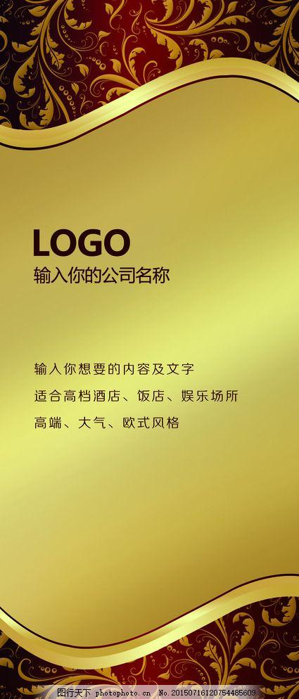 x展架易拉宝欧式风格金色高端酒图片