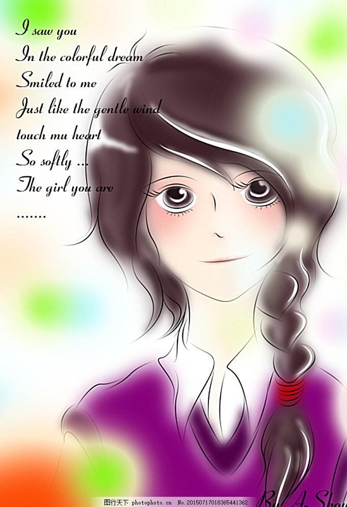 女孩 校园风 可爱 长发 辫子 设计 动漫动画 动漫人物 72dpi psd 白色