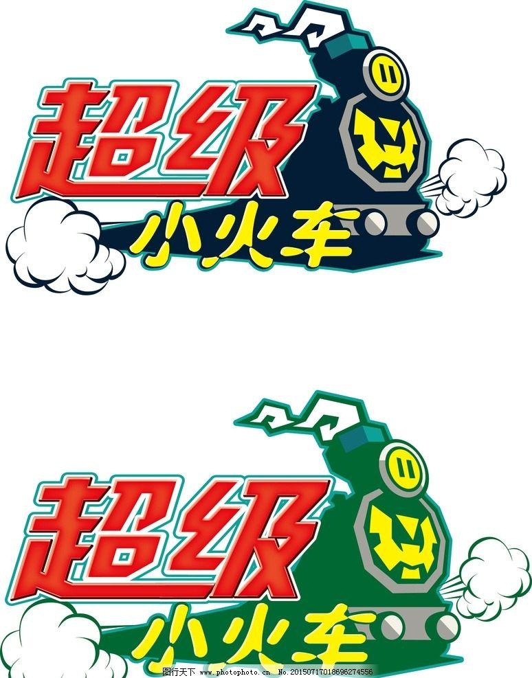 创意图形 logo设计 矢量素材 火车头 超级小火车 素材 设计 动漫动画