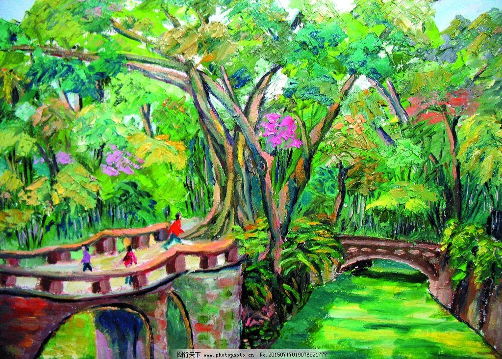 美术 油画 风景画 公园 树林 树木 花木 溪流 小桥 小道 游人 油画