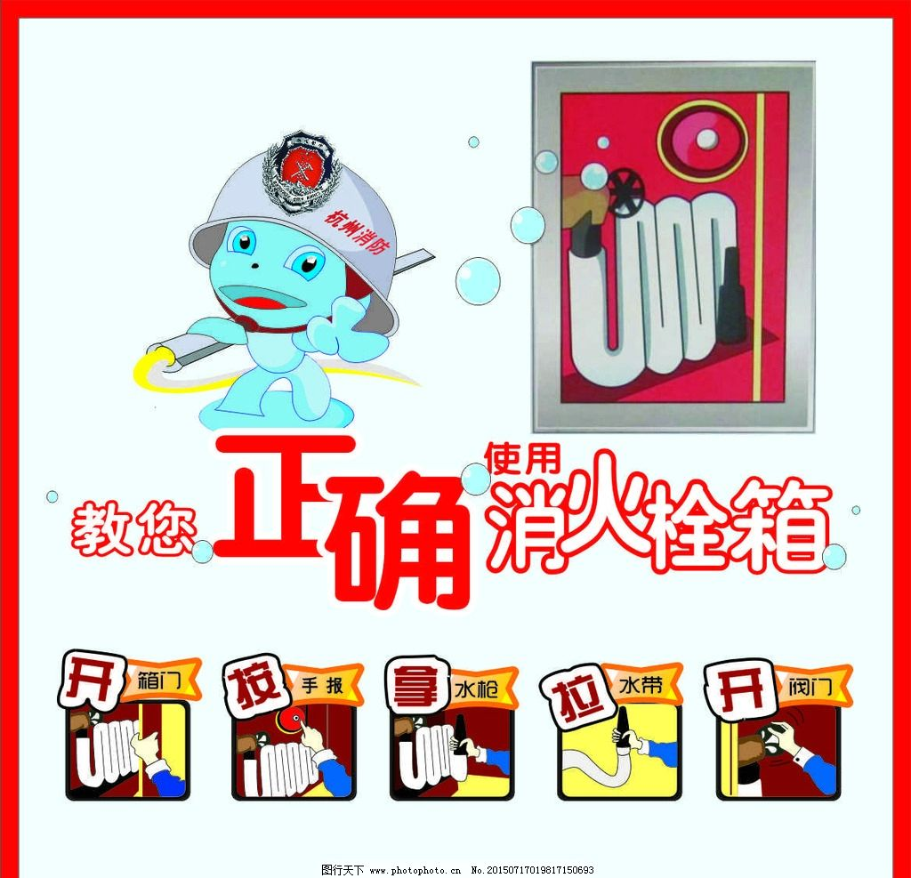 消防栓 使用方法 正确使用方法 救活 消防 设计 标志图标 公共标识