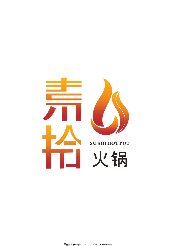 素拾火锅logo 素拾字体设计 图标 标志 火锅标志 白色图片