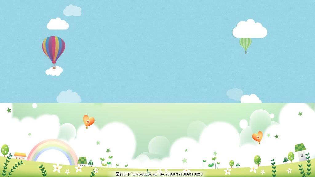 淘宝可爱手绘背景大图1,热气球 清新 植物 蓝天白云