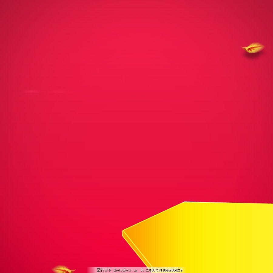 红黄主图直通车背景素材图片