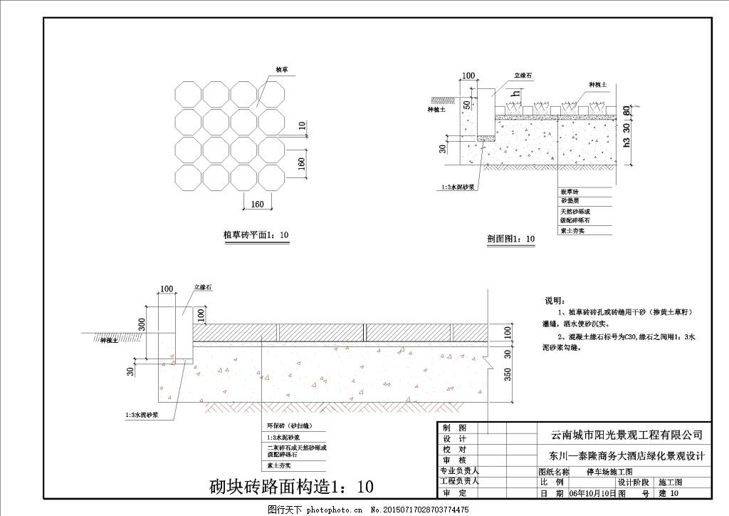 停车场建筑图 cad图纸素材下载 施工设计图cad施工图 图纸模板下载 豪