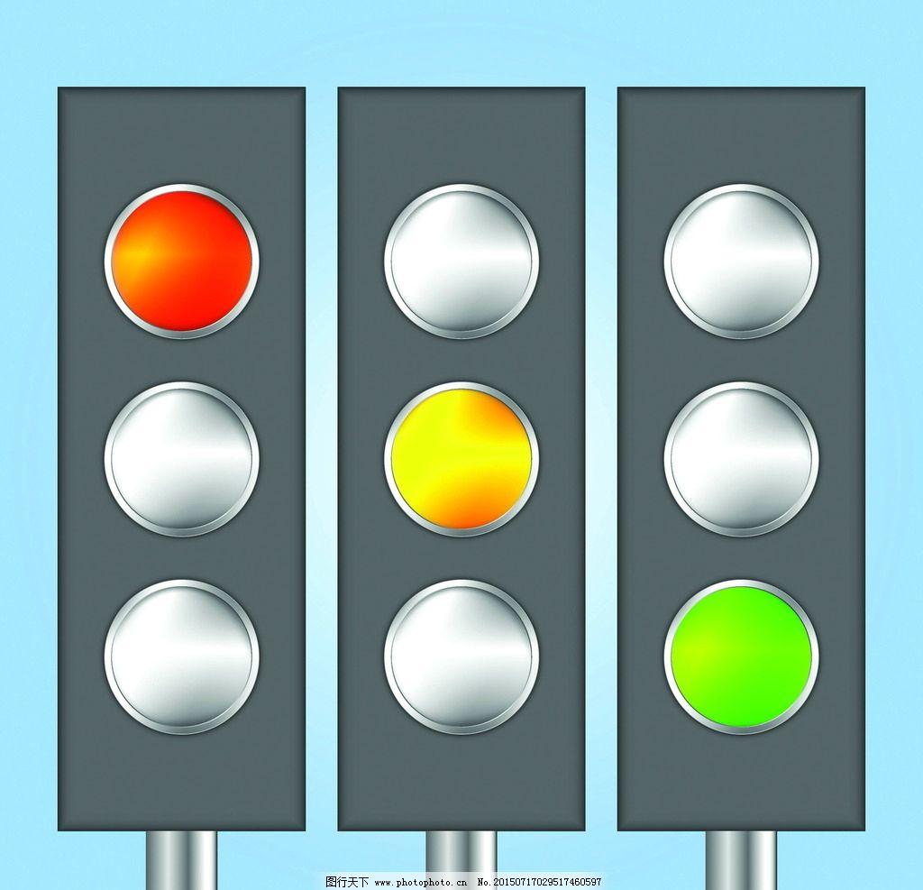 交通指示灯 安全 红绿灯 红灯 禁止 通行 矢量