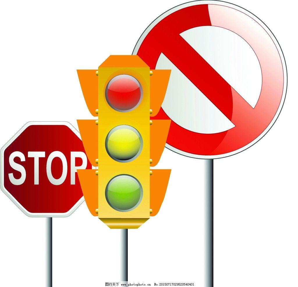 交通指示灯 安全 指示 红绿灯 红灯 绿灯 黄灯 禁止 通行 设计 矢量 e