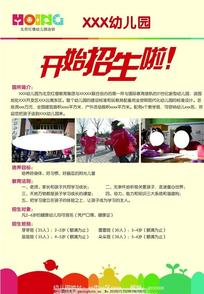 红缨幼儿园 招生海报