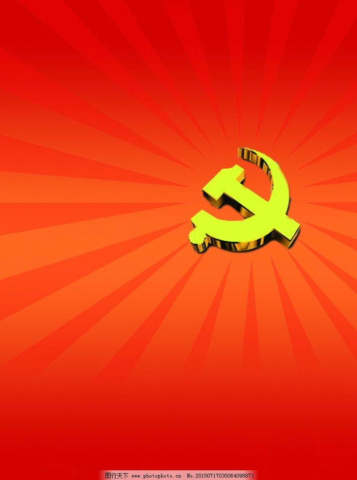 红色背景 党徽 展板 海报 政府 会议背景 设计 广告设计 海报设计 300