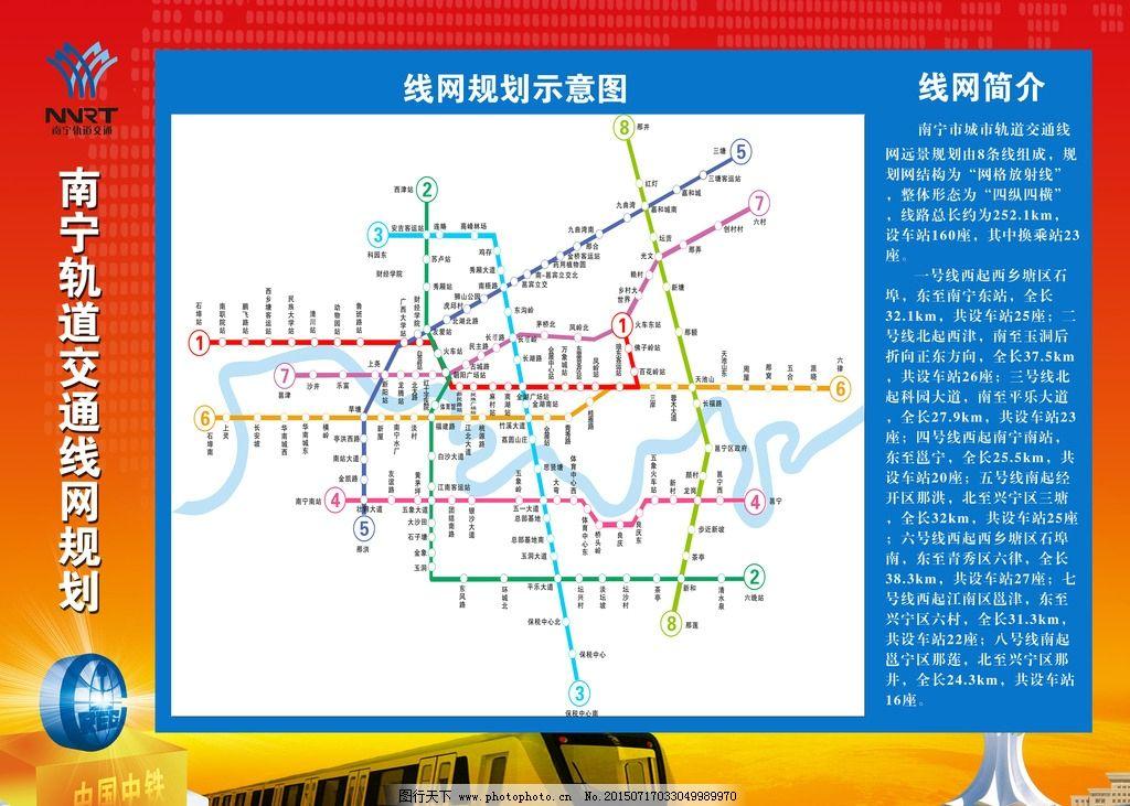 线路规划图 地铁 南宁 地铁列车 中铁标志 设计 psd分层素材 psd分层